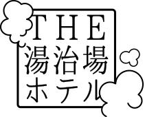 THE湯治場ホテル